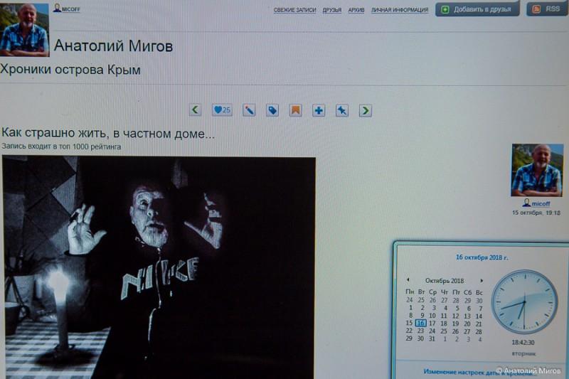 один октябрьский день простого крымского пенсионера, фото 59