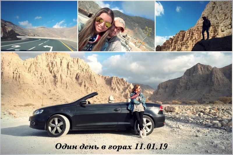 один мой день в горах Рас-Аль-Кхайму, Арабские Эмираты