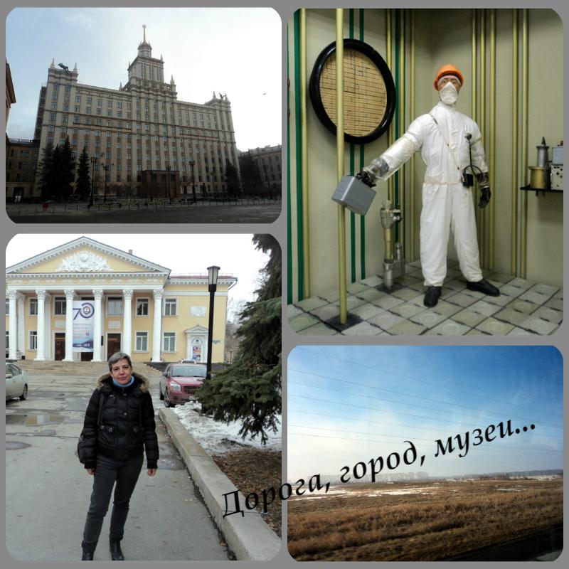 один мой день в городе Озерск, Челябинская область