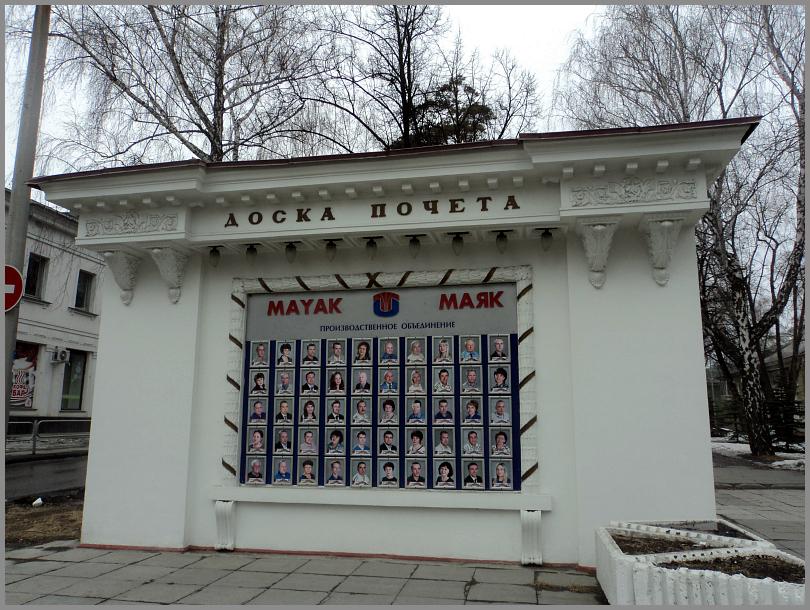 один мой день в городе Озерск, Челябинская область, фото 41