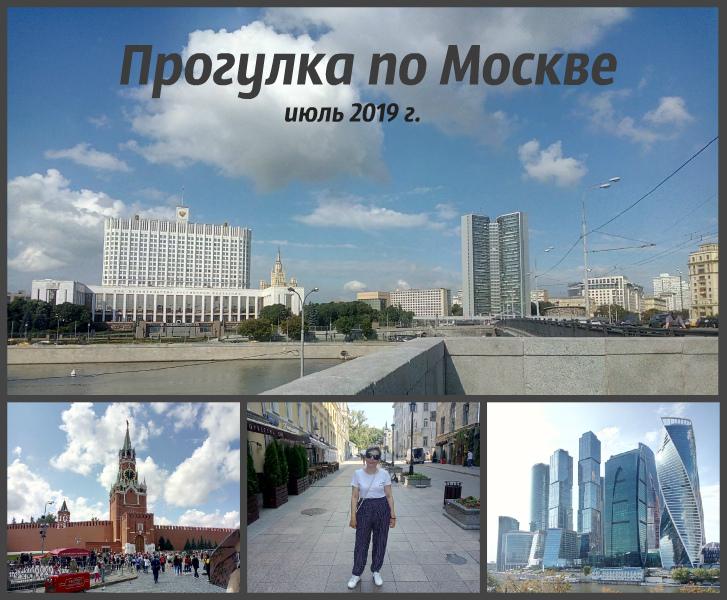один мой июльский день проведенный на улицах Москвы