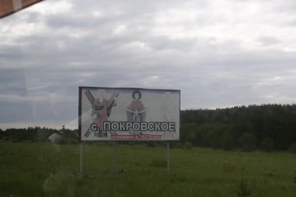 один мой выходной проведенный в поездке по Свердловской области, фото 15