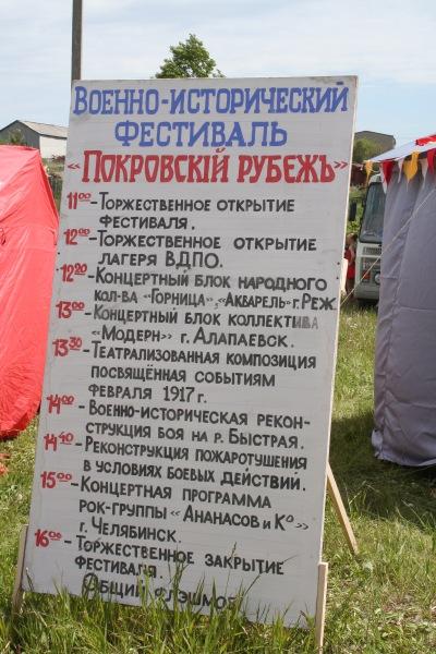 один мой выходной проведенный в поездке по Свердловской области, фото 31