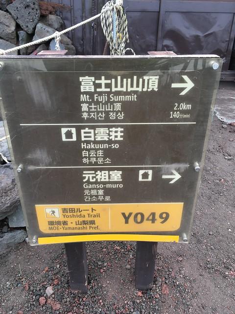 один день русского инженера вблизи горы Фудзияма, Япония, фото 23