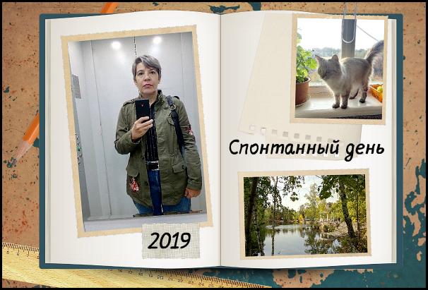 один спонтанный сентябрьский день жительницы Челябинска