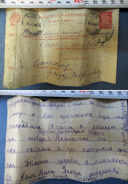 один осенний будний день археолога из Санкт-Петербурга, фото 13