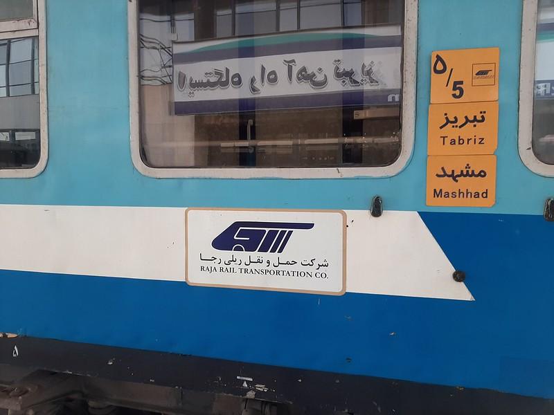 Один день путешественника по Ирану, на поезде, из Табриза в Мешхед, фото 18