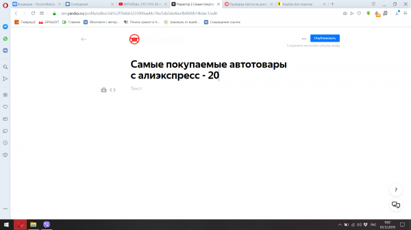 один мой будний день проведенный на двух работах, Челябинск, фото 18