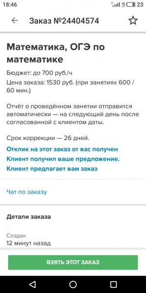 один мой будний день проведенный на двух работах, Челябинск, фото 50