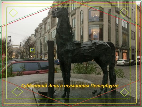 одна моя суббота в в туманном Санкт-Петербурге снятая на айфон