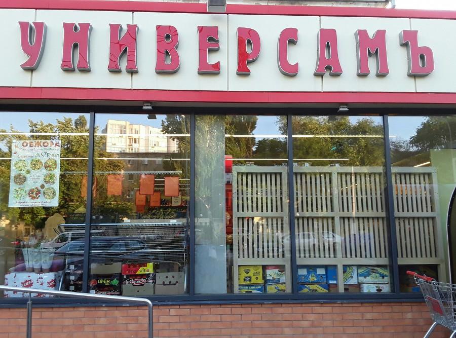 один мой будний день в Одессе, Украина, фото 52
