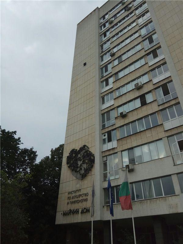 Один мой день в Софии, Болгария. Стажировка по обмену в родильном доме Майчин дом, фото 13