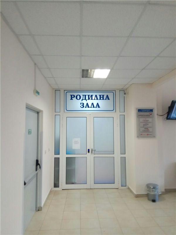 Один мой день в Софии, Болгария. Стажировка по обмену в родильном доме Майчин дом, фото 14