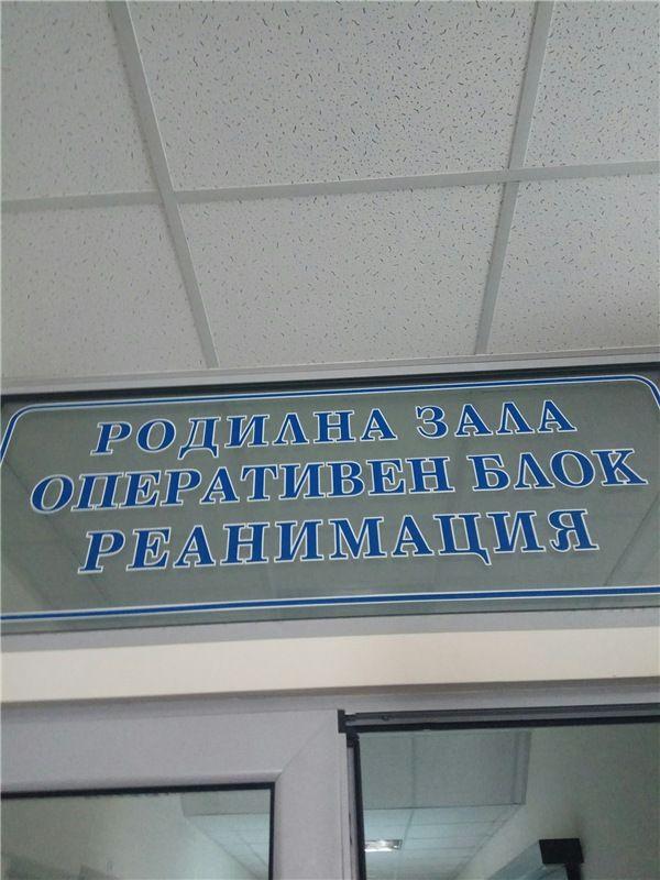 Один мой день в Софии, Болгария. Стажировка по обмену в родильном доме Майчин дом, фото 20